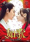 如歌~百年の誓い~ DVD-BOX1[DVD]