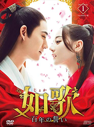如歌~百年の誓い~ DVD-BOX1