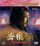 岳飛伝 -THE LAST HERO- BOX3<コンプリート・シンプルDVD-BO...[DVD]
