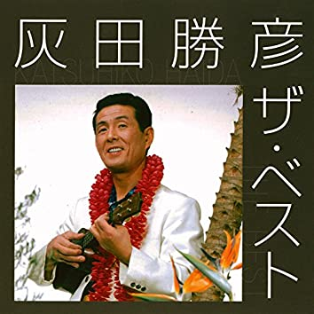 灰田 勝彦 ザ・ベスト