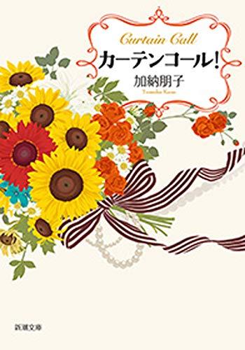 カーテンコール!(新潮文庫)