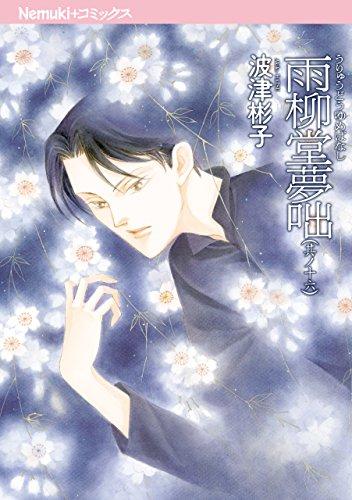 雨柳堂夢咄(16) (Nemuki+コミックス)