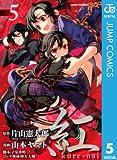 紅 kure-nai 5 (ジャンプコミックスDIGITAL)