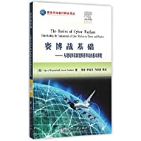 Cyber ??warfare base - the basic principles of theoretical and practical understanding of cyber warfare(Chinese Edition)