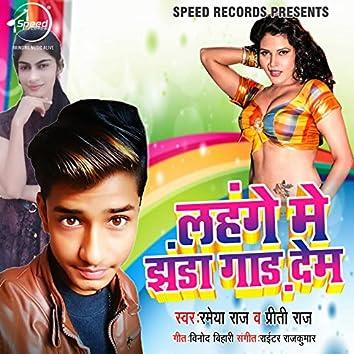 Lahange Me Jhanda Gaadh Dem - Single