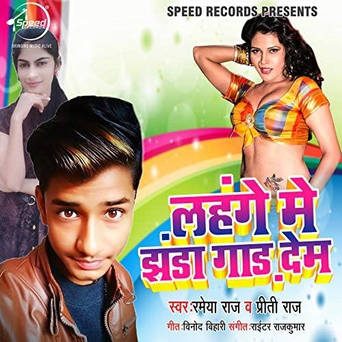 Rameya Raj & Preeti Raj