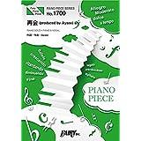 ピアノピースPP1700 再会(produced by Ayase) / LiSA×Uru (ピアノソロ・ピアノ&ヴォーカル)~ソニーヘッドホン「1000Xシリーズ」CMソング (PIANO PIECE SERIES)