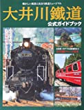 改訂版 大井川鐵道公式ガイドブック