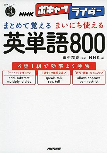音声DL BOOK NHKボキャブライダー まとめて覚える まいにち使える 英単語800 (語学シリーズ)