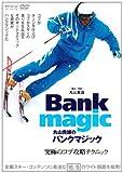 丸山貴雄のバンクマジック [DVD]