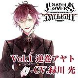 DIABOLIK LOVERS DAYLIGHT Vol.1 逆巻アヤト CV.緑川 光