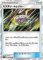 ポケモンカードゲーム SM11 093/094 ミステリートレジャー グッズ (TR トレーナーズレア) 拡張パック ミラクルツイン