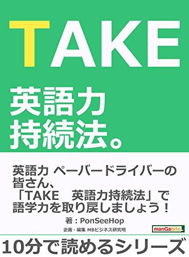 TAKE 英語力持続法。10分で読めるシリーズ