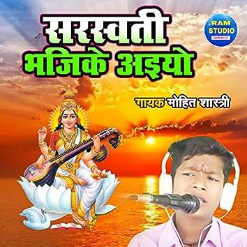 Sarswati Bhajike Aiyo