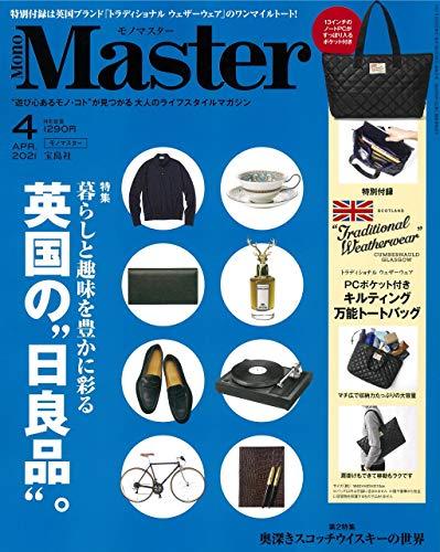 MonoMaster(モノマスター) 2021年 4月号