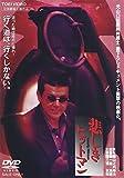 悲しきヒットマン[DVD]
