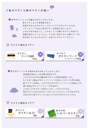 新田ゼラチン『クールアガー』