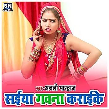 Saiya Gawana Karaike (Bhojpuri)