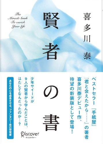 賢者の書(新装版) (喜多川 泰シリーズ) - 喜多川 泰