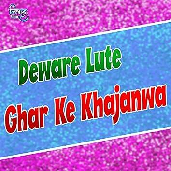 Deware Lute Ghar Ke Khajanwa