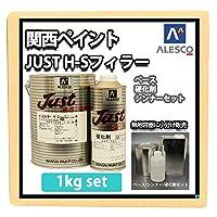 関西ペイント 2液 JUST H-S フィラー 1kgセット(シンナー硬化剤付)/自動車用ウレタン塗料 カンペ ウレタン 塗料 サフェーサー プラサフ