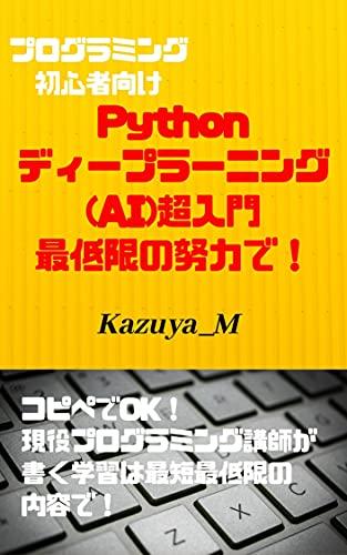 pythondeeplearningcyonyumon: copypeok proguramingucyonyumon (KAZUYA_M) (Japanese Edition)