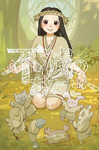 不滅のあなたへ(2) (講談社コミックス)