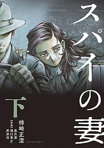 スパイの妻 (下) (サンデーGXコミックス)