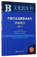 中国文化消费需求景气评价报告(2017)/文化蓝皮书