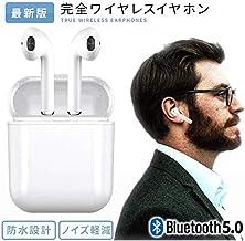 【Bluetooth イヤホン 2年保証】 完全 ワイヤレス イヤホン 自動ペアリング Bluetooth ブルートゥース スポーツ ワイヤレス 高音質 両耳 左右分離型 ミニ 軽量 防水 充電式収納ケース 簡単ボタン iPhone/iPad/Android対応 マイク付き 通話可