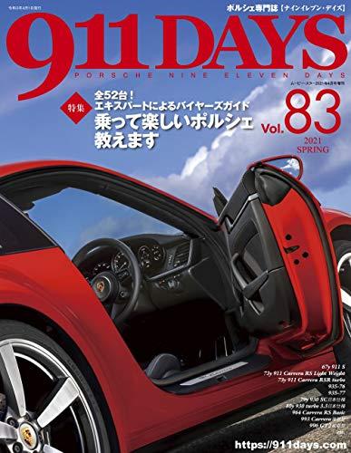 911DAYS Vol.83 (911デイズ Vol.83)