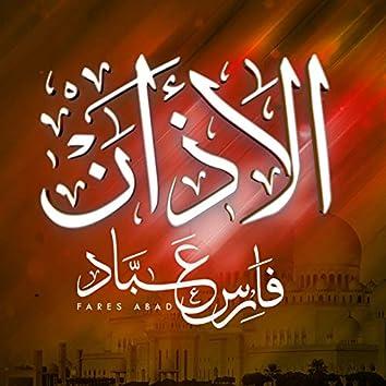 Al Azan