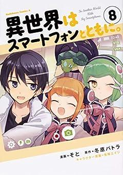 異世界はスマートフォンとともに。 (8) (角川コミックス・エース)
