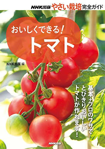 おいしくできる! トマト NHK出版 やさい栽培完全ガイド