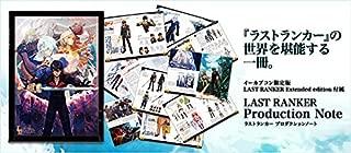 PSP用ソフト LAST RANKER Extended edition イーカプコン限定版 同梱特典 Production Note ラストランカー プロダクションノート 設定資料集