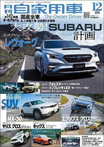 月刊自家用車 2020年 12月号 [雑誌]