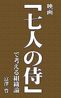 [富澤 豊]の映画「七人の侍」で考える組織論 (祗園書房)