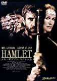メル・ギブソン ハムレット [DVD] image