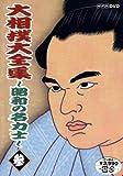 大相撲大全集〜昭和の名力士〜 参[NSDS-6909][DVD]