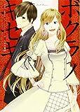 ボクラノキセキ〜short stories〜 (ZERO-SUMコミックス)