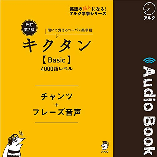 改訂第2版キクタン【Basic】4000語レベル チャンツ+フレーズ音声 Titelbild