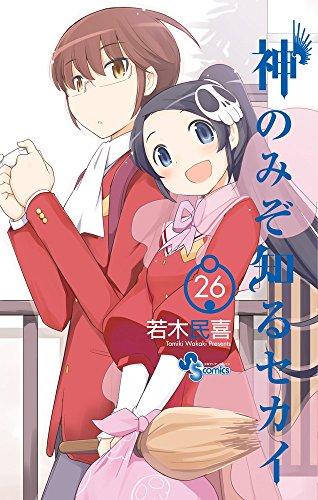 神のみぞ知るセカイ (26) (少年サンデーコミックス)