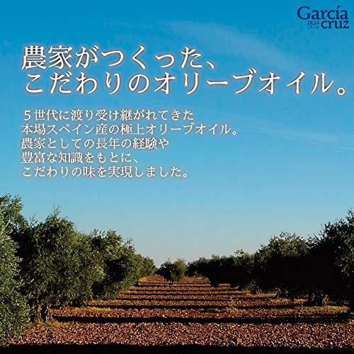 『ガルシア エクストラバージンオリーブオイル 1000ml ペット [ スペイン産 24時間以内搾油 ]』の9枚目の画像