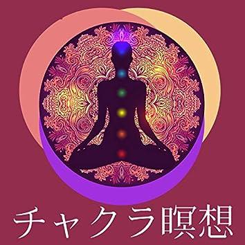 チャクラ瞑想:チャクラクレンジング・深い瞑想・心地よい音楽