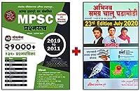Lokseva MPSC Prashnasancha 21000 + Abhinav Samagra Chalu Ghadamodi 23 Rd Edition