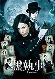 黒執事 Blu-rayスタンダード・エディション[Blu-ray/ブルーレイ]