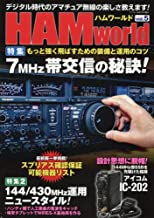 HAM world(ハムワールド) VOL.5 2017年 01 月号 [雑誌]: ラジコン技術 増刊