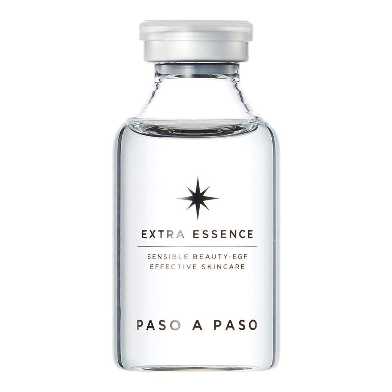 全能アクセント引き出すPASO A PASO エクストラ エッセンス 30mL【EGF配合美容液】