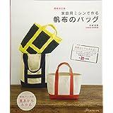 増補改訂版 家庭用ミシンで作る帆布のバッグ