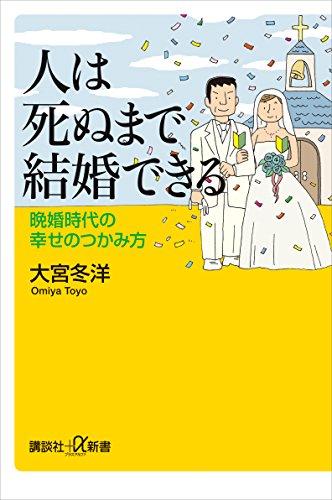 人は死ぬまで結婚できる 晩婚時代の幸せのつかみ方 (講談社+α新書) - 大宮冬洋